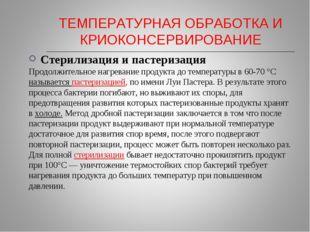 ТЕМПЕРАТУРНАЯ ОБРАБОТКА И КРИОКОНСЕРВИРОВАНИЕ Стерилизация и пастеризация Про