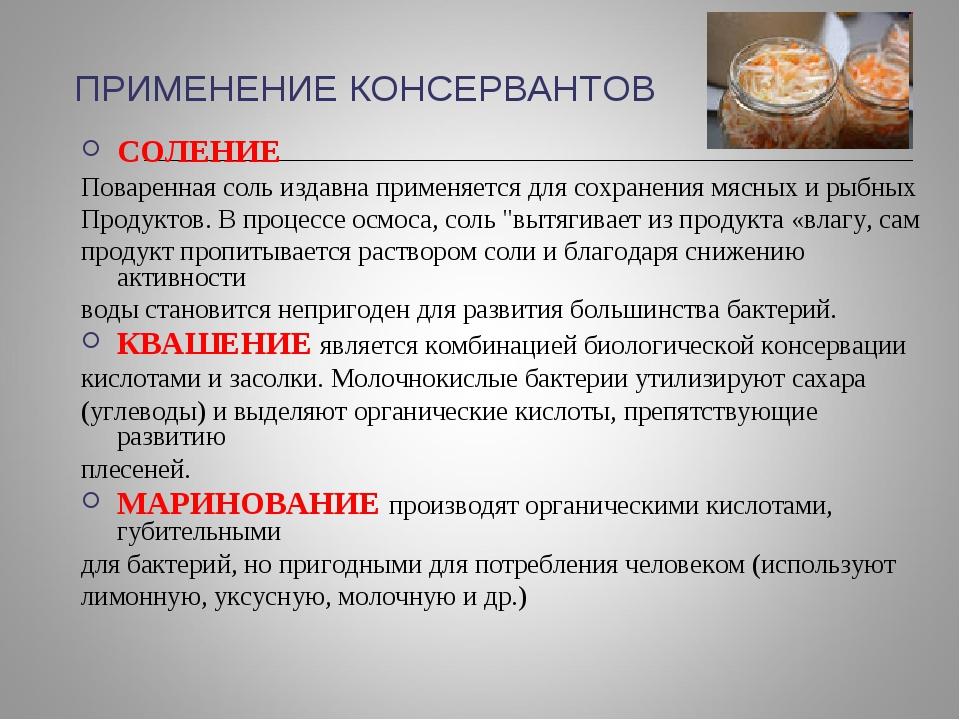 ПРИМЕНЕНИЕ КОНСЕРВАНТОВ СОЛЕНИЕ Поваренная соль издавна применяется для сохра...