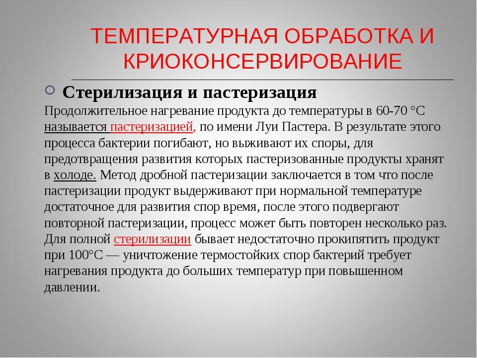 ТЕМПЕРАТУРНАЯ ОБРАБОТКА И КРИОКОНСЕРВИРОВАНИЕ Стерилизация и пастеризация Про...