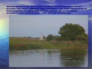 Проплыв церковь во имя святых Бориса и Глеба мы остановились возле святого ис