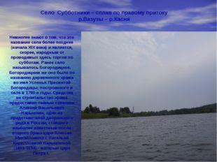 Село Субботники – сплав по правому притоку р.Вазузы – р.Касня Немногие знают