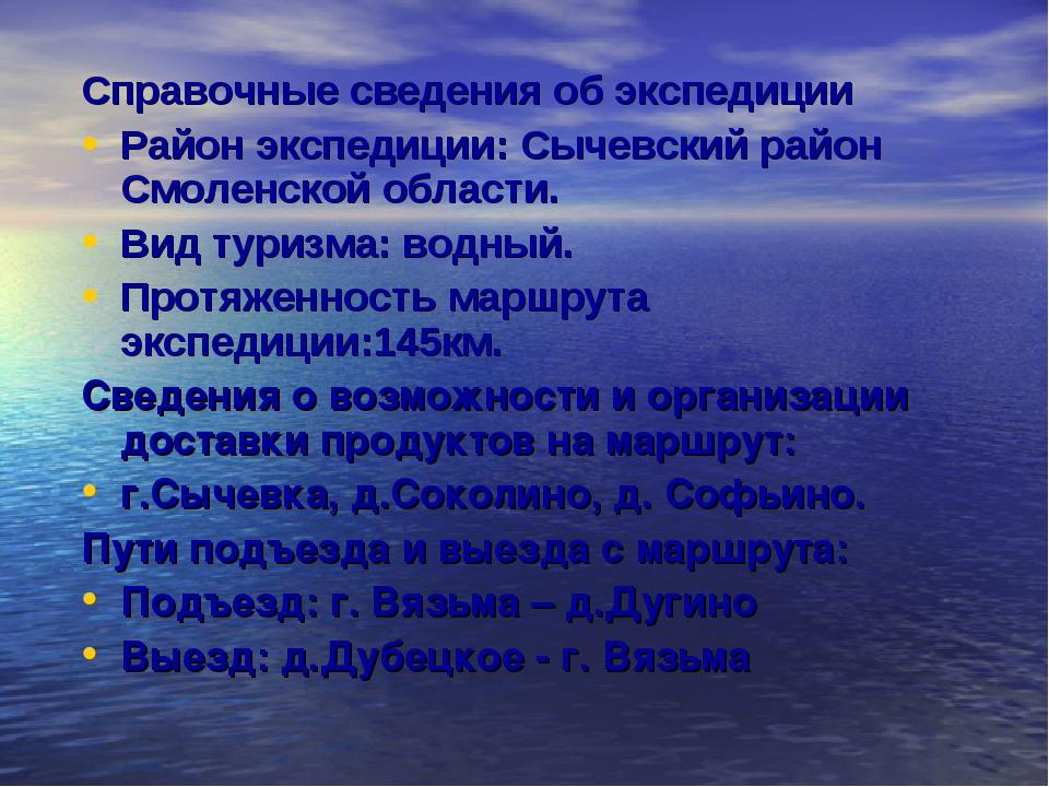 Справочные сведения об экспедиции Район экспедиции: Сычевский район Смоленско...
