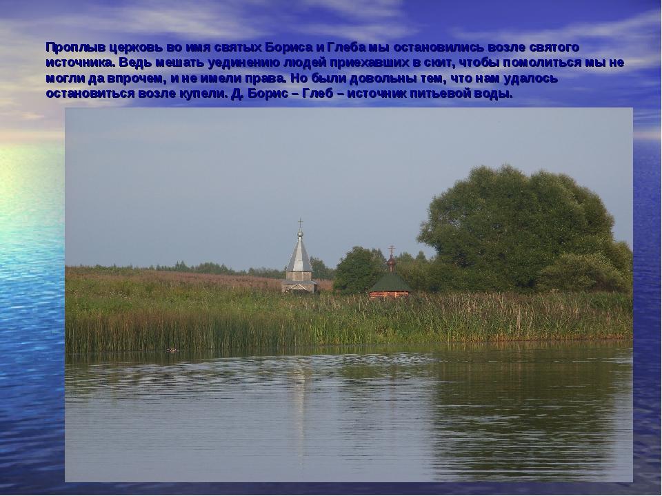 Проплыв церковь во имя святых Бориса и Глеба мы остановились возле святого ис...