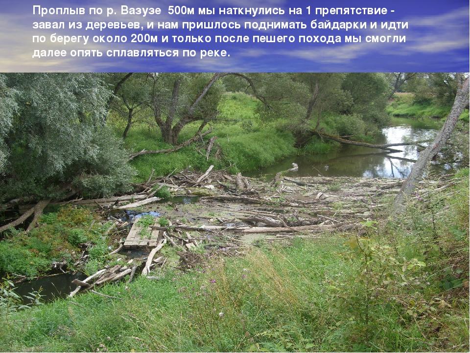 Проплыв по р. Вазузе 500м мы наткнулись на 1 препятствие - завал из деревьев,...