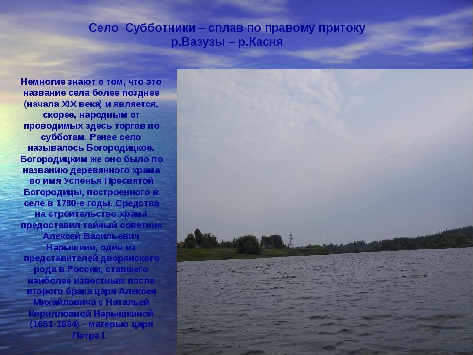Село Субботники – сплав по правому притоку р.Вазузы – р.Касня Немногие знают...