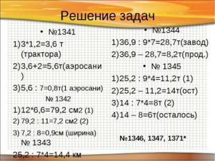 Решение задач №1341 3*1,2=3,6 т (трактора) 3,6+2=5,6т(аэросани) 5,6 : 7=0,8т(