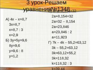 3 урок-Решаем уравнения№1348 А) 4х – х=8,7 3х=8,7 х=8,7 : 3 х=2,9 Б) 3у+5у
