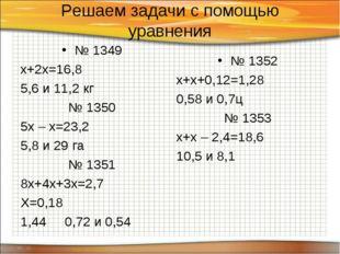 Решаем задачи с помощью уравнения № 1349 х+2х=16,8 5,6 и 11,2 кг № 1350 5х –