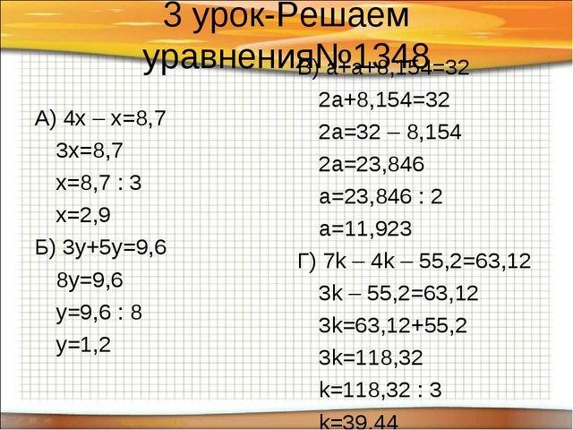 3 урок-Решаем уравнения№1348 А) 4х – х=8,7 3х=8,7 х=8,7 : 3 х=2,9 Б) 3у+5у...