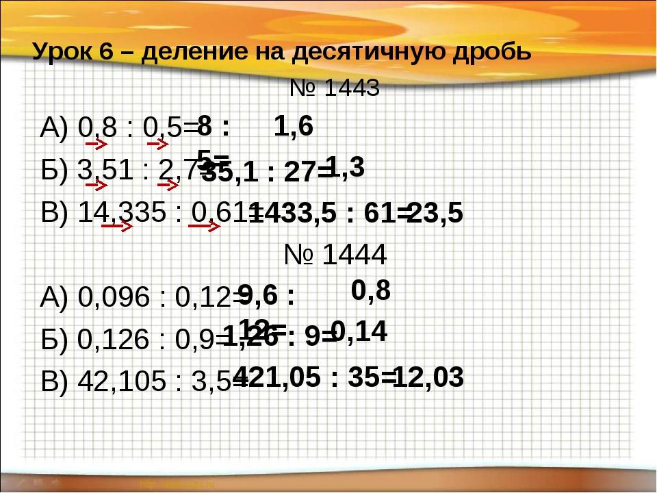 № 1443 А) 0,8 : 0,5= Б) 3,51 : 2,7= В) 14,335 : 0,61= № 1444 А) 0,096 : 0,12=...