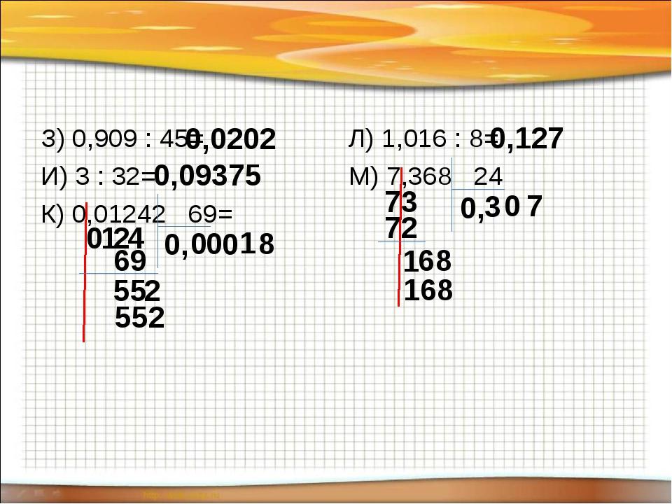 З) 0,909 : 45= И) 3 : 32= К) 0,01242 69= Л) 1,016 : 8= М) 7,368 24 0,0202 0,0...