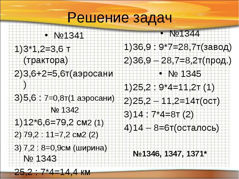 Решение задач №1341 3*1,2=3,6 т (трактора) 3,6+2=5,6т(аэросани) 5,6 : 7=0,8т(...