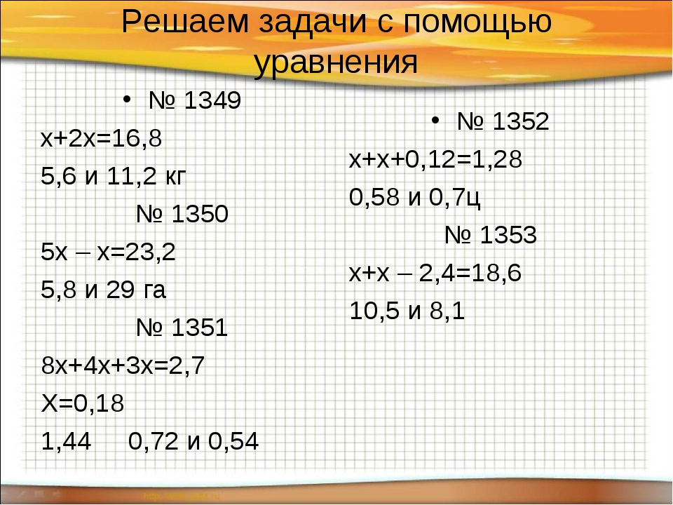 Решаем задачи с помощью уравнения № 1349 х+2х=16,8 5,6 и 11,2 кг № 1350 5х –...