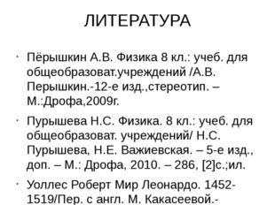 ЛИТЕРАТУРА Пёрышкин А.В. Физика 8 кл.: учеб. для общеобразоват.учреждений /А.