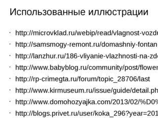 Использованные иллюстрации http://microvklad.ru/webip/read/vlagnost-vozduha-f