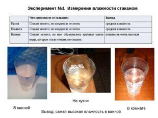 Эксперимент №1 Измерение влажности стаканом В ванной В комнате На кухне Вывод