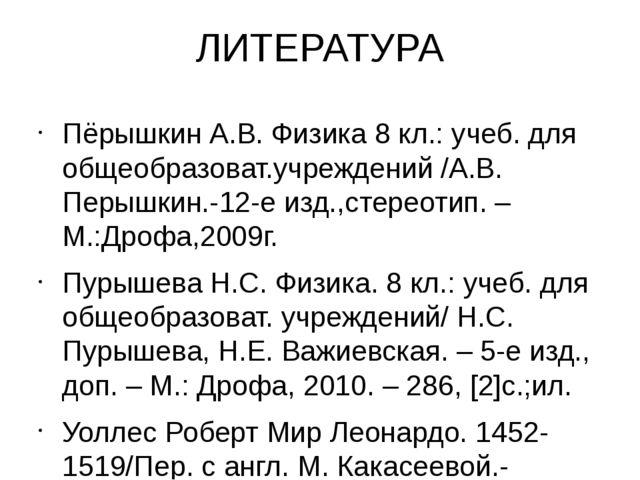 ЛИТЕРАТУРА Пёрышкин А.В. Физика 8 кл.: учеб. для общеобразоват.учреждений /А....