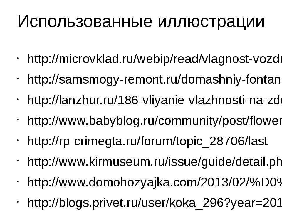 Использованные иллюстрации http://microvklad.ru/webip/read/vlagnost-vozduha-f...