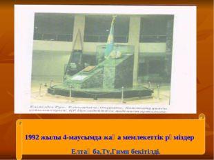 1992 жылы 4-маусымда жаңа мемлекеттік рәміздер Елтаңба,Ту,Гимн бекітілді.