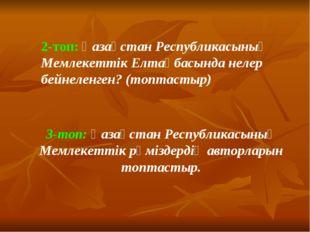 3-топ: Қазақстан Республикасының Мемлекеттік рәміздердің авторларын топтастыр