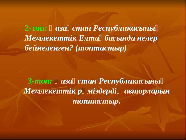 3-топ: Қазақстан Республикасының Мемлекеттік рәміздердің авторларын топтастыр...