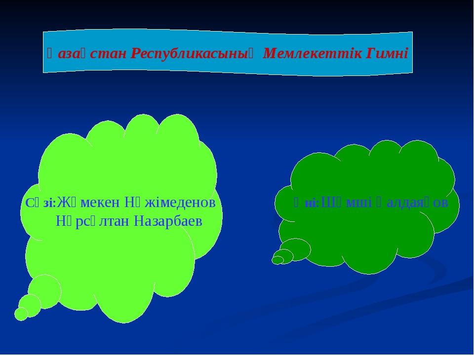 Қазақстан Республикасының Мемлекеттік Гимні Сөзі:Жұмекен Нәжімеденов Нұрсұлта...