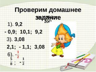 Проверим домашнее задание № 1195 (стр. 206) 1). 9,2 - 0,9; 10,1; 9,2 3). 3,08