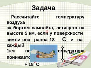 Задача Рассчитайте температуру воздуха за бортом самолёта, летящего на высот