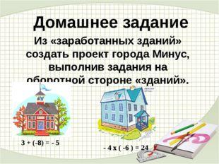 Домашнее задание Из «заработанных зданий» создать проект города Минус, выполн