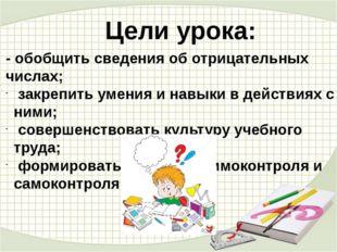 Цели урока: - обобщить сведения об отрицательных числах; закрепить умения и н