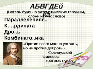 АБВГДЕйка (Вставь буквы в математические термины, сложи из них слово) Паралле