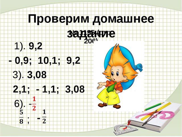 Проверим домашнее задание № 1195 (стр. 206) 1). 9,2 - 0,9; 10,1; 9,2 3). 3,08...