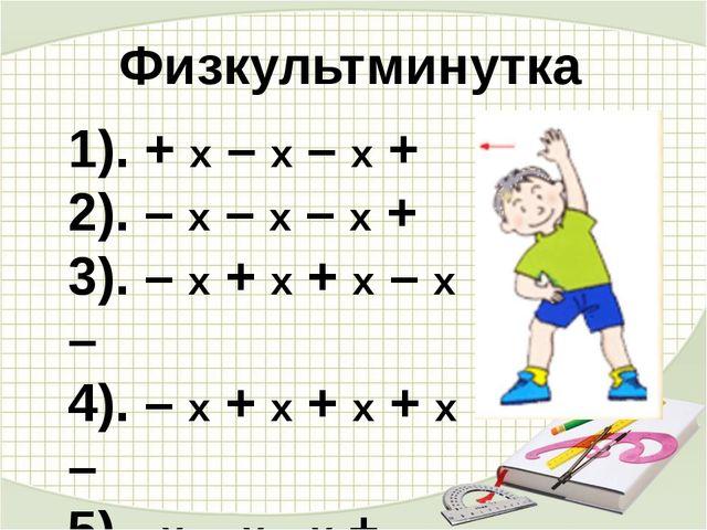 Физкультминутка 1). + х – х – х + 2). – х – х – х + 3). – х + х + х – х – 4)....