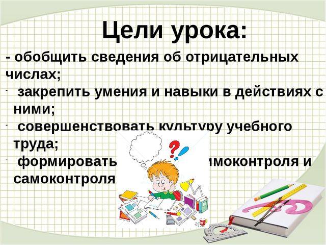 Цели урока: - обобщить сведения об отрицательных числах; закрепить умения и н...
