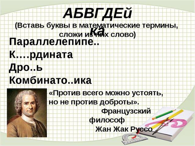 АБВГДЕйка (Вставь буквы в математические термины, сложи из них слово) Паралле...