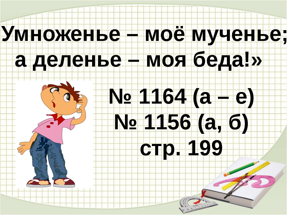 «Умноженье – моё мученье; а деленье – моя беда!» № 1164 (а – е) № 1156 (а, б)...