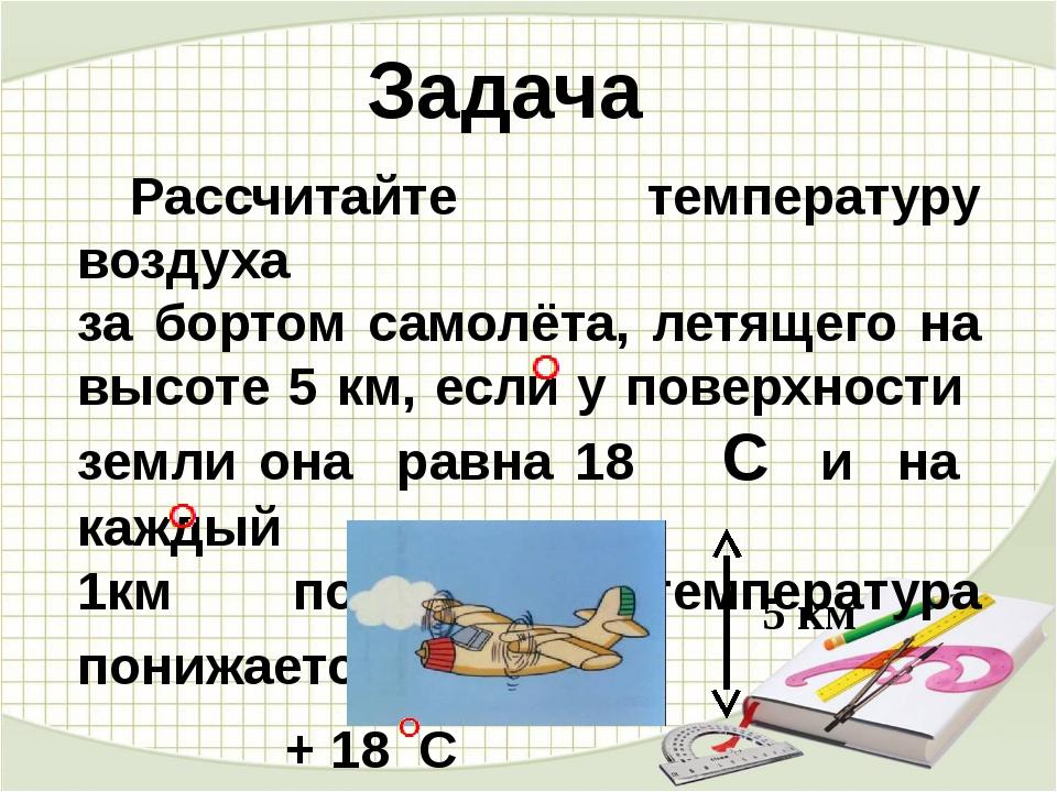 Задача Рассчитайте температуру воздуха за бортом самолёта, летящего на высот...