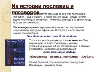 Из истории пословиц и поговорок У русского народа существует огромное множест