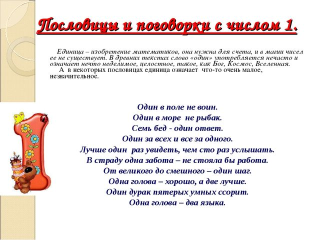 Пословицы и поговорки с числом 1. Единица – изобретение математиков, она нужн...