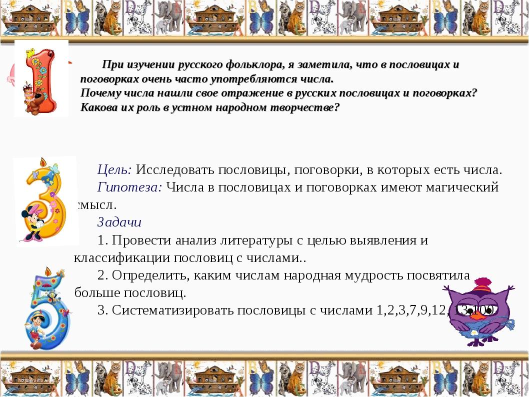 При изучении русского фольклора, я заметила, что в пословицах и поговорках о...