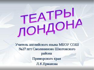 Учитель английского языка МБОУ СОШ №27 пгт Смоляниново Шкотовского района При