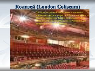 Колизей (London Coliseum) Это один из крупнейших и самых оснащенных лондонски