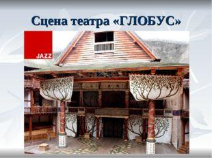 Сцена театра «ГЛОБУС»