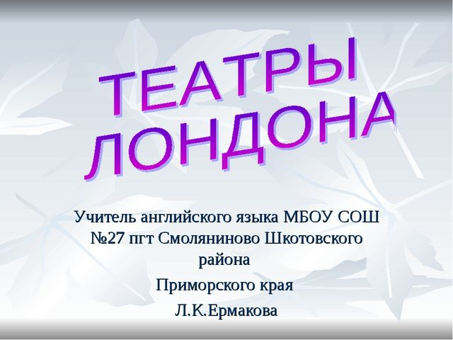 Учитель английского языка МБОУ СОШ №27 пгт Смоляниново Шкотовского района При...