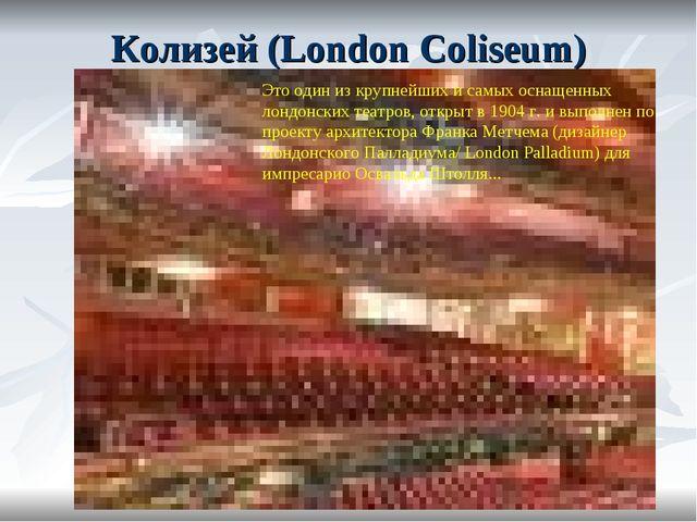 Колизей (London Coliseum) Это один из крупнейших и самых оснащенных лондонски...