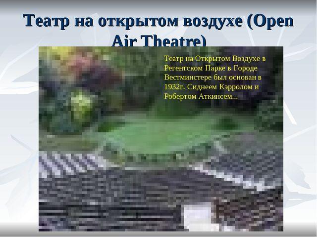 Театр на открытом воздухе (Open Air Theatre) Театр на Открытом Воздухе в Реге...