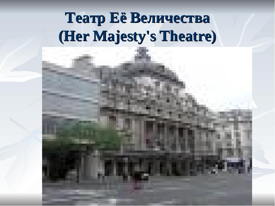 Театр Её Величества (Her Majesty's Theatre)