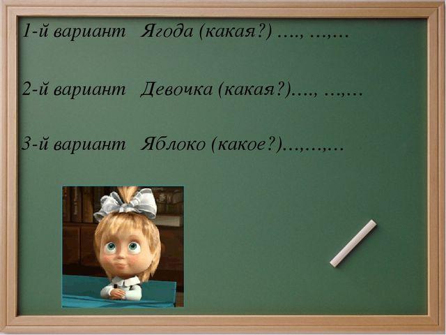 1-й вариант Ягода (какая?) …., …,… 2-й вариант Девочка (какая?)…., …,… 3-й в...