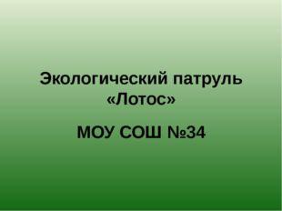 Экологический патруль «Лотос» МОУ СОШ №34