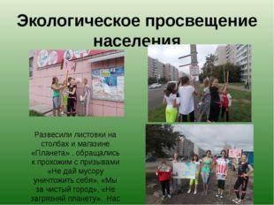 Экологическое просвещение населения Развесили листовки на столбах и магазине